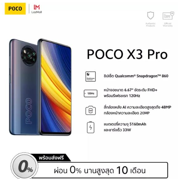 POCOX3PRO
