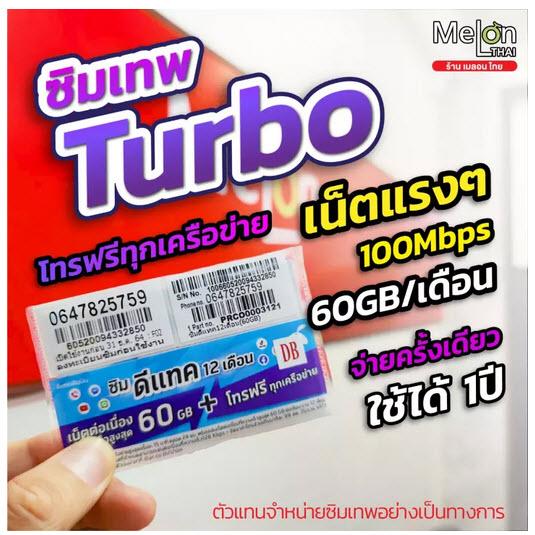 Dtac_Turbo